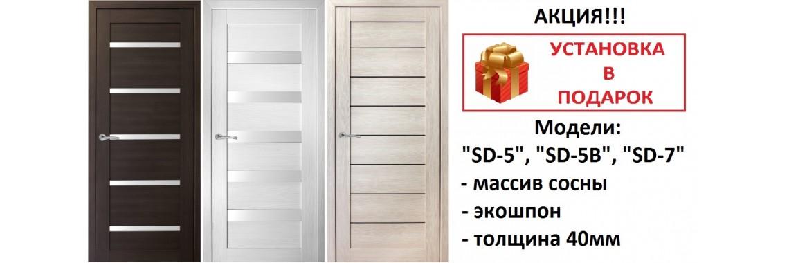 Установка в подарок